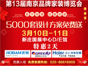 南京品牌家博会
