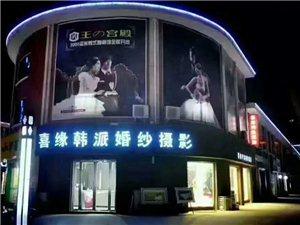 金沙平台网址县喜缘婚纱韩派摄影
