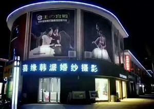 遂平县喜缘婚纱韩派摄影