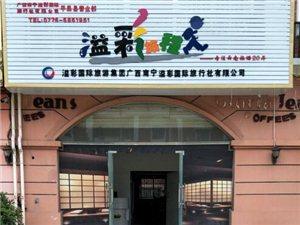 溢彩国际旅行社亚游集团门市部