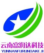 云南富润达科技有限公司