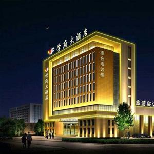 学府大酒店