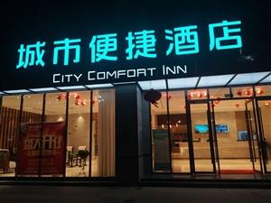 城市便捷酒店(弥勒红河水乡店)