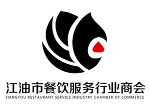 江油市餐饮服务行业商会