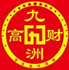 九洲高财会计培训学校