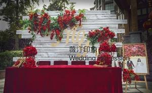 大发快3薇汀印象婚礼策划