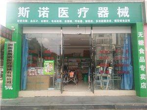 剑阁县下寺斯诺医疗器械无糖食品公司