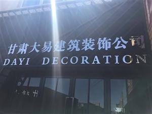 甘肃大易建筑装饰工程有限公司