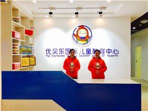 �������H�和�教育中心