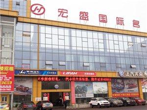 乐至县宏盛国际名车(宏盛车业)