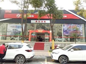 丹江口力凯汽车销售服务有限公司
