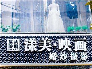 沅陵漾美映画婚纱摄影