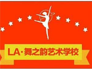 威尼斯人注册舞蹈学校-学舞蹈去舞之韵舞蹈学校