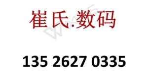 川汇区崔氏数码中心