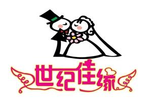 唐县世纪佳缘婚庆公司