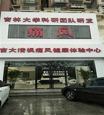 吉大清枫痛风健康体检中心