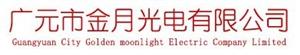 广元市金月光电有限公司