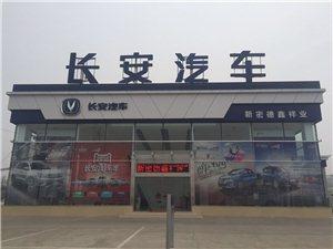 长安汽车4S店澳门威尼斯人娱乐场官网德鑫祥业