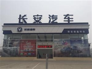 长安汽车4S店新密德鑫祥业