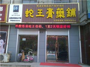 香港蛇王膏药