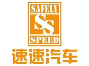 黔江速速汽车租赁有限公司