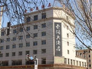 东润大酒店