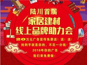 2020qq红包免费领取首届家居建材线上品牌助力会