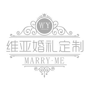 新北川维亚婚礼定制