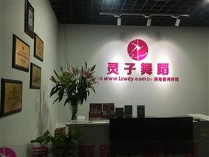 灵子舞蹈全国连锁香洲校区