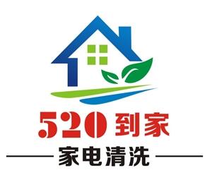 520到家家电清洗服务中心