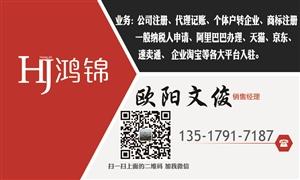 义乌鸿锦企业管理有限公司