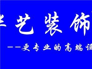 华艺装饰(临泉)设计公司,什么时候成立的。