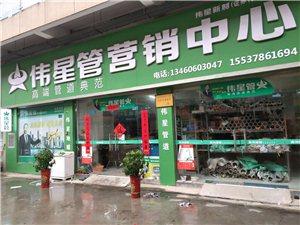 杞县伟星管营销中心