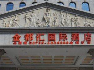 澳门网上投注游戏金都汇国际酒店