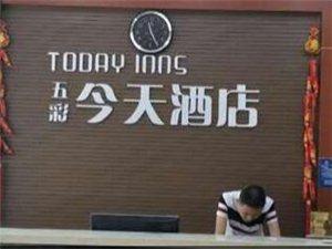 五彩今天连锁酒店(澳门网上投注游戏欧阳大道店)