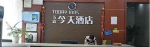五彩今天连锁酒店(澳门威尼斯人网址欧阳大道店)
