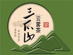 大悟�h三爪山云�F茶