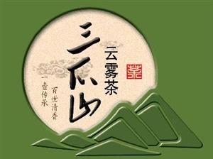 大悟县三爪山云雾茶