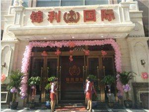 缅甸锦利国际