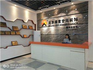 北京深度空�g�b�工程有限公司宿州分公司