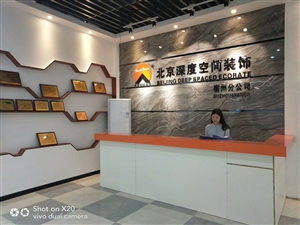北京深度空间装饰工程有限公司宿州分公司