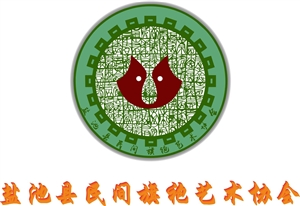 盐池县民间旗袍艺术协会