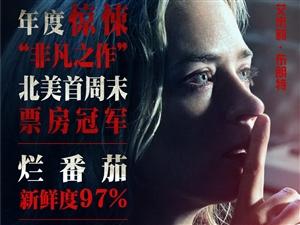 华纳国际影城5月29日【周二】影讯