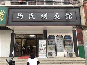 马氏刺灸馆