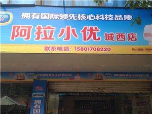 浦城阿拉小优母婴生活馆