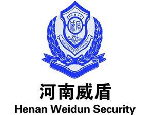 河南威盾保安服务有限公司中牟分公司