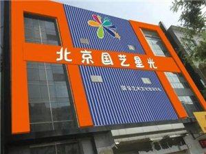 北京���星光培��W校�C��分校