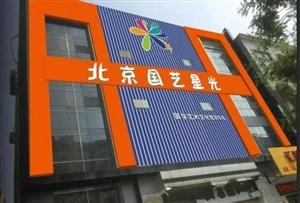北京国艺星光培训学校肃宁分校