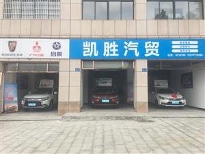 金沙平台凯胜汽车销售服务有限公司