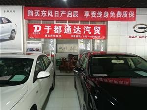 金沙平台通达汽贸(东维4S店)